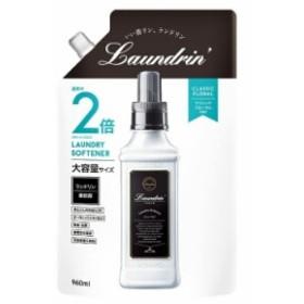 ランドリン 柔軟剤 詰め替え クラシックフローラル 大容量 960ml 柔軟剤 洗剤 詰替え 香り 柔軟