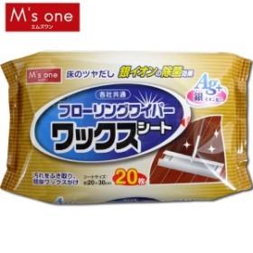 【M's one】フローリングワックスシートAg+配合 20枚入【D】(エムズワン えむずわん)