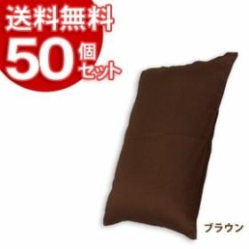 【50個セット】まくらカバーCMP-3550ブラウン【アイリスオーヤマ】【送料無料】