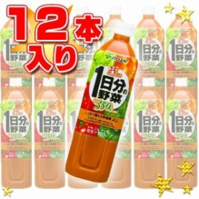 《I》【伊藤園】【12本入り】ペットボトル1日分の野菜ベジタブル900g【D】(1ケース 野菜ジュー