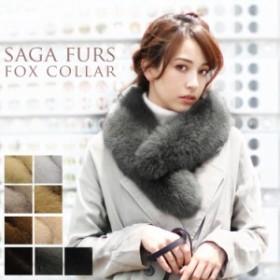 フォックス ファー マフラー レディース SAGA FOX カラー ストール 秋冬 全9色 送料無料(No.8007)