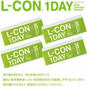 エルコン ワンデー エクシード L-CON EXCEED 4箱セット 1箱30枚 1日使い捨て BC8.7 -0.50~-12.00 送料無料 処方箋不要
