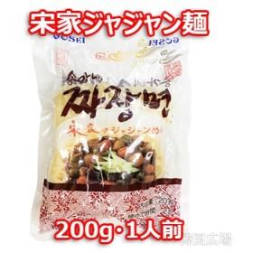 宋家 ジャジャン 麺 200g 1食 韓国 食品 料理 食材 レトルト 保存食 非常食 防災食