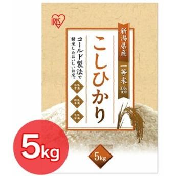 新潟県産 こしひかり 5kg アイリスオーヤマ[白米/お米/ご飯]【SB】【送料無料】生鮮米