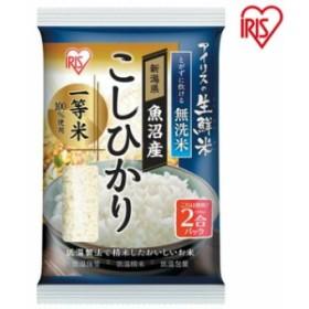 アイリスの生鮮米 無洗米 新潟県魚沼産こしひかり 2合パック 300g アイリスオーヤマ米