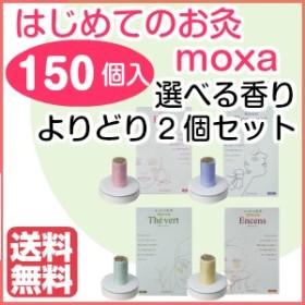 【送料無料】せんねん灸 はじめてのお灸moxa★150コ入(業務用)★選べる香りよりどり2個セットせんねん灸 お灸 ビギナー 香り