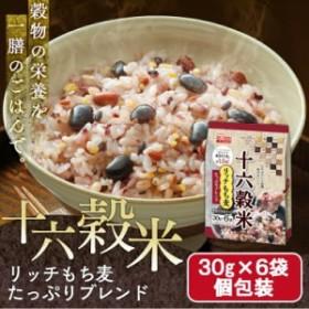 十六穀米 リッチもち麦たっぷりブレンド 180g(30g×6袋)  スーパーフード もちむぎ食物繊維 雑