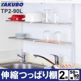 伸縮つっぱり棚 2段 TP2-90L 送料無料 シンク収納 水切りラック 伸縮棚 突っ張り棚 シンク 棚 キ