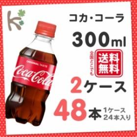 コカコーラ 300ml PET (1ケース 24本入り×2) 48本 炭酸飲料 ジュース ペットボトル コカ・コーラ ケース 箱