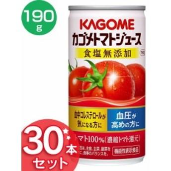 カゴメトマトジュース 食塩無添加 190g 30本 ジュース 飲料 ドリンク 健康維持 健康飲料 ヘルシ