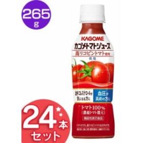 カゴメトマトジュース高リコピントマト使用 265g 24本  ジュース 飲料 ドリンク 健康維持 健康飲