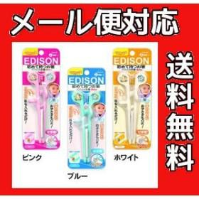 エジソンのお箸 Baby 右手用 ピンク・ブルー・ホワイト【BN】【ベルニコ