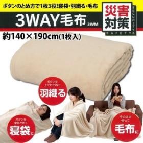 3WAY 毛布 3WM 送料無料 防災 非常用 緊急用 レスキュー 防寒 災害 避難 寝袋 エマージェンシー ブ