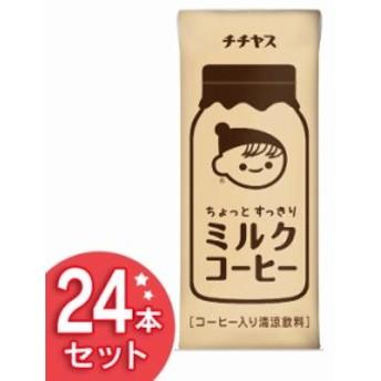 【24本入り】紙パック チチヤスミルクコーヒー 250ml コーヒー すっきり ケース 箱買い 伊藤園