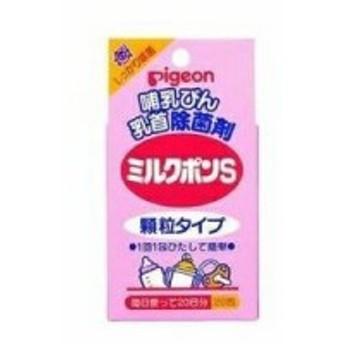 《P》【哺乳びん消毒剤】ピジョン ミルクポンS顆粒(20包)【pigeon・赤ちゃん用品・ミルク用品・