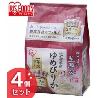 【4個セット】生鮮米 北海道産ゆめぴりか 1.5kg 送料無料 パック米 パックごはん レトルトごは