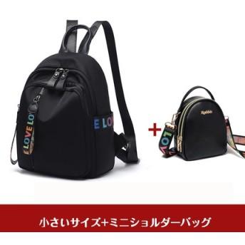2点セット リュック ミニショルダーバッグ 韓国 学生 バッグ カバン レディース ミニリュック バックパック リュックサック 鞄 通学 ショルダーバッグ 大容量 黒 可愛い マザーズ 中学生