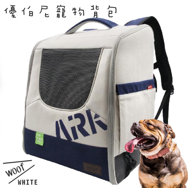 《寵愛毛毛》優伯尼寵物背包(白) 寵物出門 簡約設計 寵物背包 毛小孩 狗狗 貓貓 寵物用品 兩側均有透氣網