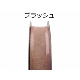 5/8インチ×25ヤード サテンエッヂ オーガンジーリボン 【ブラッシュ/Blush】