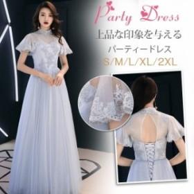 ロングドレス 演奏会 大人 ドレス 袖あり パーティードレス 結婚式 ドレス 二次会 発表会 ウェディング パーティー お呼ばれドレス