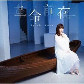 [CD]/井口裕香/革命前夜 <アーティスト盤>[CD+DVD]/WHV-1000735132