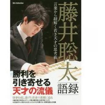藤井聡太語録 言葉から紐解く若き天才の思考術