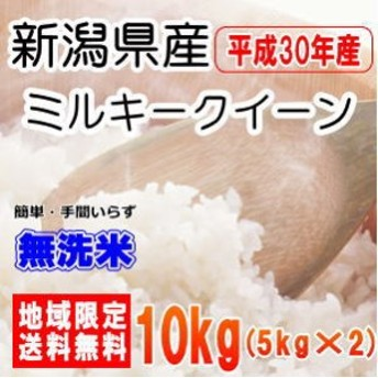 【無洗米】平成30年産新潟県産ミルキークイーン10kg(5kg×2)※北海道・東北・中国・四国・九州・沖縄は送料別途 米 10キロ 送料無料