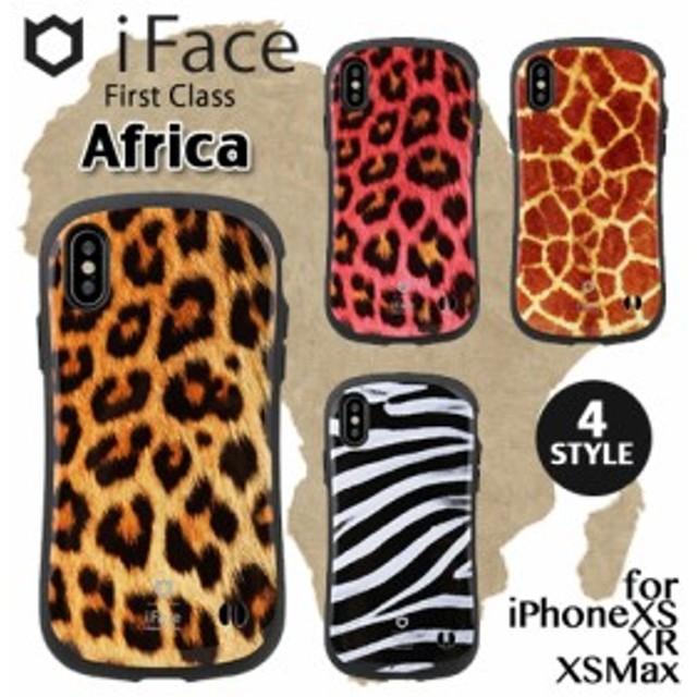 iPhoneXS ケース iface 正規品 iFace first class AFRICA 送料無料 レオパード ゼブラ キリン アイフェイス アフリカ iPhoneXR XSMax