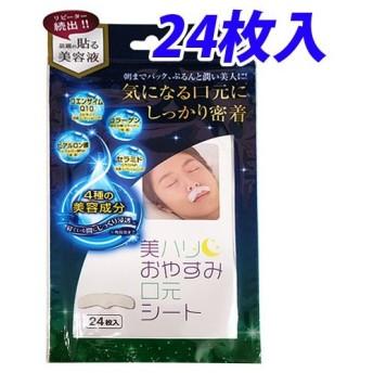 美ハリ おやすみ口元シート(24枚入)