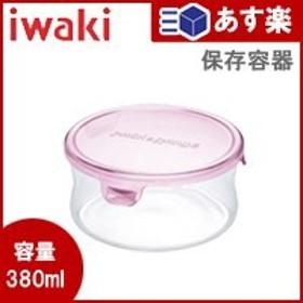 iwaki パック&レンジ(ピンク)保存容器 380ml KT7401-P【 保存容器 容器 密閉 電子レンジ 耐熱