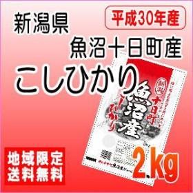 平成30年産新潟県魚沼十日町産こしひかり2kg※北海道・東北・中国・四国・九州・沖縄は別途送料かかります。
