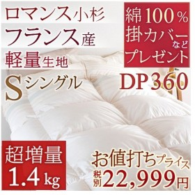 羽毛布団 シングル ロマンス小杉 掛カバーなど豪華特典付 日本製 フランス産ダウン85% 増量1.4kg 掛け布団シングル