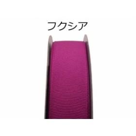 7/8インチ×50ヤード グログランリボン 【フクシア/Fuchsia】