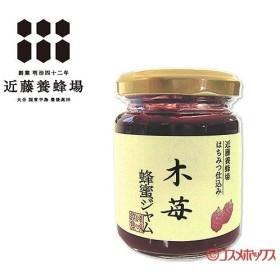 【5%還元】近藤養蜂場 木苺蜂蜜ジャム 130g