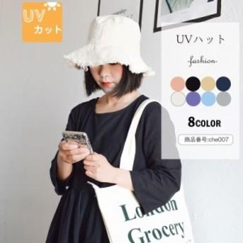 帽子 UVハント UV帽子 レディース メンズ 男女兼用 紫外線カット UVカット 日焼け防止 折りたたみ 綿 シンプル アウトドア お出か