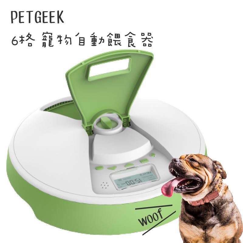 下訂兩個可免運喔! 《寵愛毛毛》PETGEEK 6格 寵物自動餵食器 毛小孩 飼料 餵食 狗狗 貓貓 寵物用品 寵物餐具 低耗電 無毒