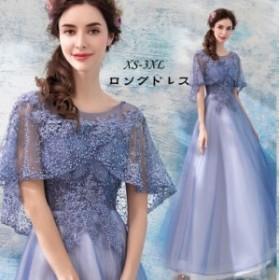 ロングドレス ミモレ丈ワンピース Aライン 大きいサイズ 20代30代40代 ウエディングドレス ナイトドレス 結婚式 披露宴 お呼ばれ