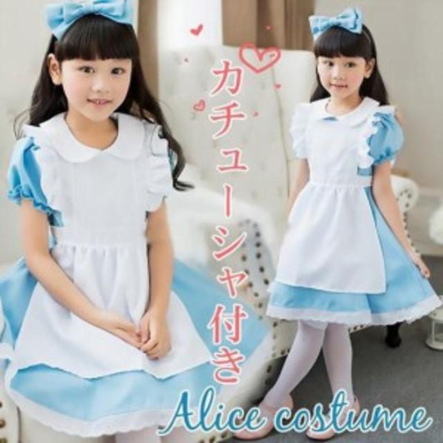 b7ed48eb9360c ハロウィン アリス 子供 仮装 ファンタジードレス 衣装 コスチューム コスプレ 不思議の国のアリス キッズ HALLOWEEN