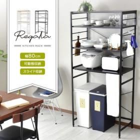 キッチン ラック シェルフ レンジ台 シンプル ワイド 電子レンジ 収納 棚 高さ調整 魅せる収納 おしゃれ レガリア