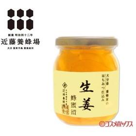 【5%還元】近藤養蜂場 生姜蜂蜜漬 280g
