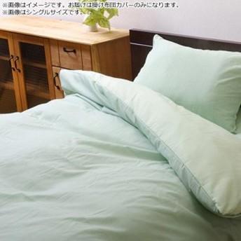 掛け布団カバー リバーシブル 『リバD掛カバーIT』 グリーン/ライトグリーン 190×210cm ダブルロング 9803037