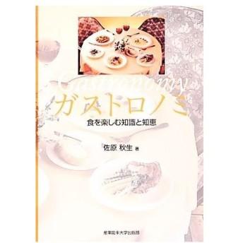 ガストロノミ 食を楽しむ知識と知恵/佐原秋生【著】