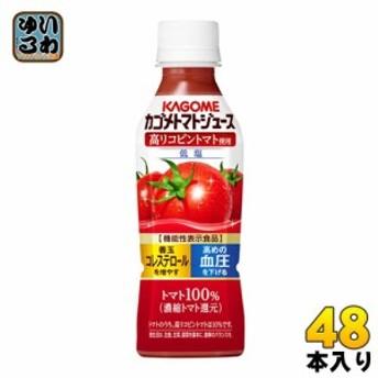 カゴメ トマトジュース 高リコピントマト使用 265gペットボトル 48本 (24本入×2 まとめ買い)