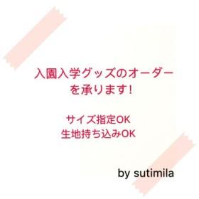 【入園入学】オーダーメイトする前にお読みください♪