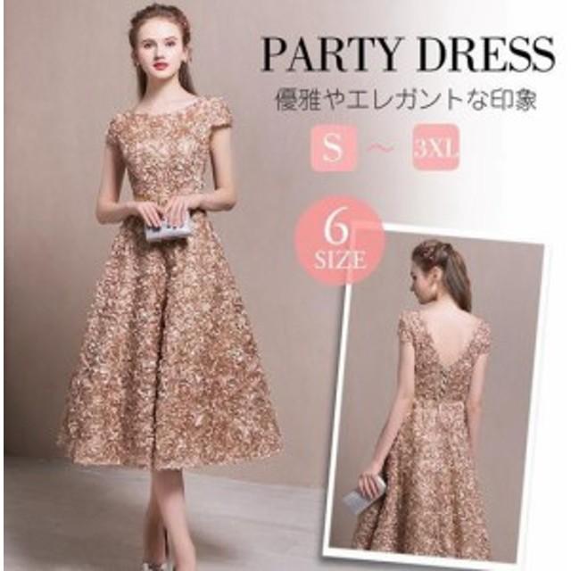 90d80b5fa5ab2 パーティードレス 結婚式 ドレス パーティドレス 演奏会 花嫁 お呼ばれドレス 二次会ドレス 披露宴 ミモレ