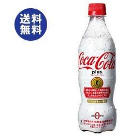 【送料無料・2ケースセット】コカコーラ コカ・コーラ プラス【特定保健用食品 特保】 470mlペットボトル×24本入×(2ケース)