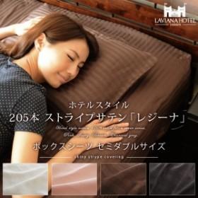 ホテル仕様 サテンストライプ ボックスシーツ セミダブルサイズ boxシーツ ベッドシーツ ベッドカバー マットレスカバー ホテル調