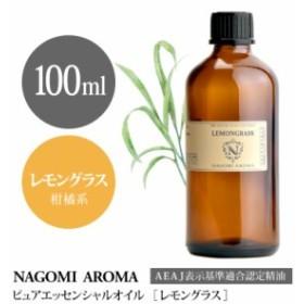 NAGOMI PURE レモングラス 100ml エッセンシャルオイル精油アロマオイル