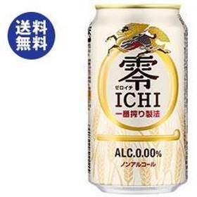 【送料無料】キリン 零ICHI (ゼロイチ) 350ml缶×24本入