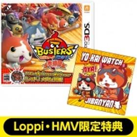 Game Soft (Nintendo 3DS)/妖怪ウォッチバスターズ 赤猫団 Lh特典付き